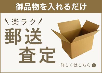 楽ラク郵送査定